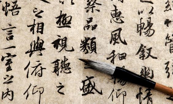 chinese-language-day1-e1429385680722